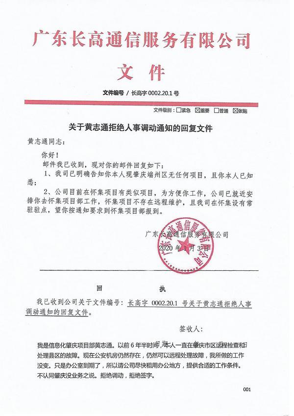 名称:  tony回复 关于2020年1月2日收到黄志通拒调动回件.jpg 查看次数: 64580 文件大小:  61.9 KB